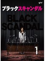 ブラックスキャンダル Vol.1