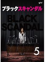 ブラックスキャンダル Vol.5