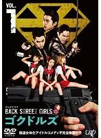 ドラマ「BACK STREET GIRLS-ゴクドルズ-」 Vol.1