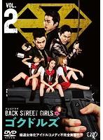 ドラマ「BACK STREET GIRLS-ゴクドルズ-」 Vol.2