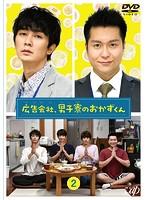 ドラマ「広告会社、男子寮のおかずくん」 Vol.2