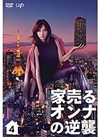 家売るオンナの逆襲 Vol.4