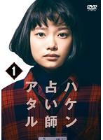 ハケン占い師アタル Vol.1