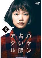 ハケン占い師アタル Vol.3