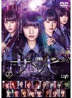 ドラマ「ザンビ」 Vol.1