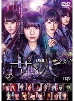 ドラマ「ザンビ」 Vol.3