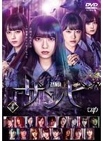 ドラマ「ザンビ」 Vol.4