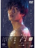 ドラマ「潤一」Vol.2