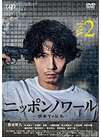 ニッポンノワール-刑事Yの反乱- Vol.2