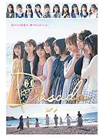 ドラマ「DASADA」Vol.4