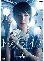 トップナイフ-天才脳外科医の条件- Vol.3