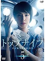 トップナイフ-天才脳外科医の条件- Vol.5