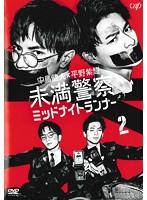 未満警察 ミッドナイトランナー Vol.2