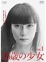 35歳の少女 Vol.1