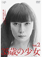 35歳の少女 Vol.2