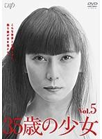 35歳の少女 Vol.5