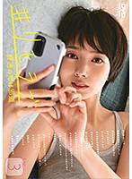 #リモラブ ~普通の恋は邪道~ Vol.3