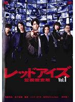 レッドアイズ 監視捜査班 Vol.1