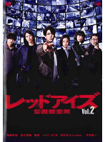 レッドアイズ 監視捜査班 Vol.2