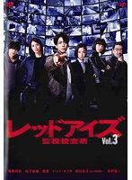 レッドアイズ 監視捜査班 Vol.3