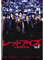 レッドアイズ 監視捜査班 Vol.4
