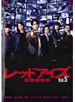 レッドアイズ 監視捜査班 Vol.5