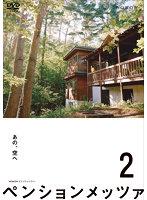 ペンションメッツァ Vol.2