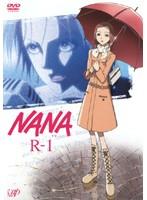 NANA ~ナナ~ R-1