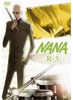 NANA ~ナナ~ R-3