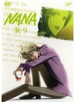 NANA ~ナナ~ R-9