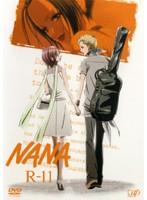 NANA ~ナナ~ R-11
