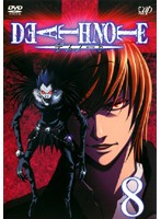 デスノート DEATH NOTE 8