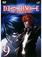 デスノート DEATH NOTE 9