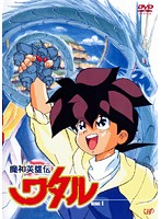 魔神英雄伝ワタル Vol.1