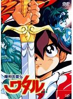 魔神英雄伝ワタル Vol.3