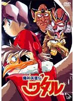 魔神英雄伝ワタル Vol.4