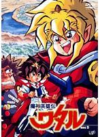 魔神英雄伝ワタル Vol.5