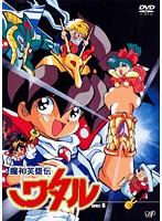 魔神英雄伝ワタル Vol.6