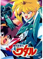 魔神英雄伝ワタル Vol.7