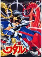 魔神英雄伝ワタル Vol.8