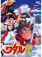 魔神英雄伝ワタル2 Vol.1