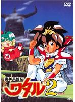 魔神英雄伝ワタル2 Vol.2
