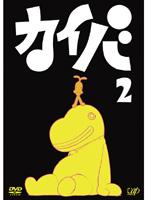 カイバ Vol.02