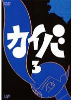 カイバ Vol.03