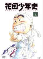 花田少年史 3