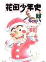 花田少年史 7