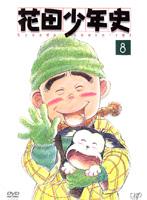 花田少年史 8
