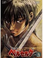 剣風伝奇ベルセルク Vol.3