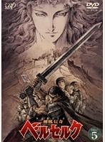 剣風伝奇ベルセルク Vol.5