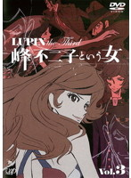 LUPIN the Third ~峰不二子という女~ Vol.3